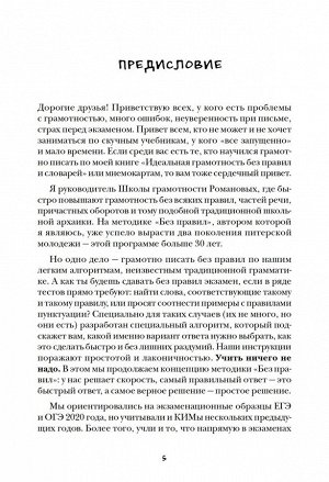 Идеальная грамотность в экстремальных условиях: ЕГЭ и ОГЭ по русскому языку