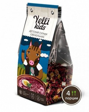 Yelli kids детский супчик свекольник 80г