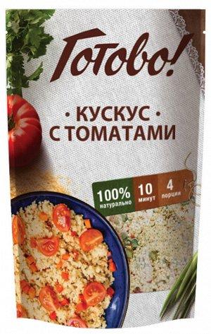 Готово! кускус с томатами 250г