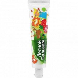 Детская зубная паста «Нежная клубника», с 2 лет, 50 мл