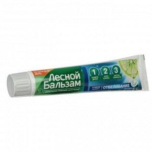 Зубная паста Лесной бальзам, с соком лимона отбеливающая, 130 г