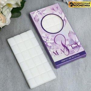 "Мыло-шоколад ""8 Марта, сиреневый"", аромат шоколада"