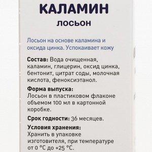 Лосьон каламин, 100 мл