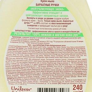 """Жидкое крем-мыло Бархатные ручки """"Нейтрализующее запах"""", 240 г"""