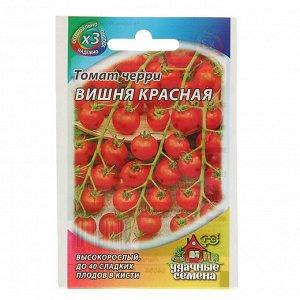 """Семена Томат черри """"Вишня красная"""", скороспелый, 0,1 г"""