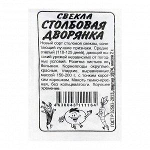 "Семена Свекла ""Столбовая дворянка"", бп, 2 г"
