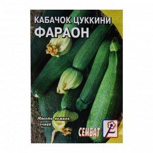 """Семена Кабачок цуккини """"Фараон"""", 2 г"""