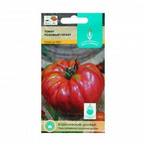"""Семена Томат """"Розовый гигант"""" индетерминантный, высокорослый, 0,1 гр"""