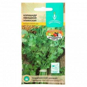 """Семена Кориандр """"Армянский"""" овощной, среднеспелый, холодостойкий, ароматный, 2 г"""