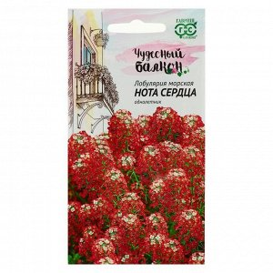 """Семена цветов Лобулярия """"Нота сердца"""", серия Чудесный балкон, 0,1 г"""