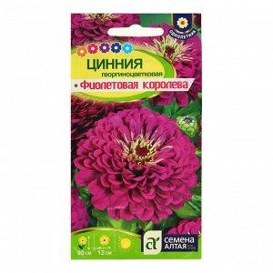 """Семена цветов Цинния """"Фиолетовая Королева"""" георгиноцветковая, О, 0,3 г."""