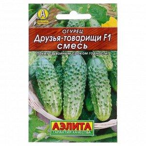 Семена Огурец Друзья-товарищи F1, смесь, 10 шт.