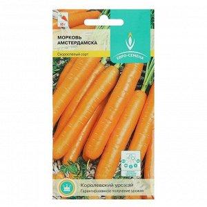 Семена Морковь Амстердамска, 1 гр