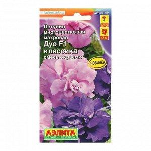 Семена Цветов Петуния Дуо Классика F1 многоцветковая махровая, смесь окрасок,   10шт