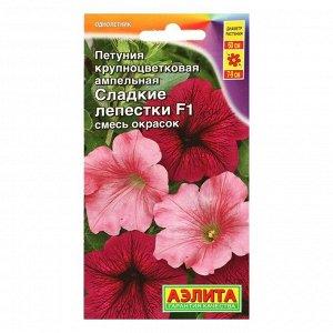 Семена Цветов Петуния Сладкие лепестки F1 крупноцветковая ампельная, смесь окрасок,    10шт