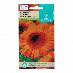 """Семена цветов Календула """"Каблуна"""", оранжевая, однолетник,  цв/п,  0,5 г"""