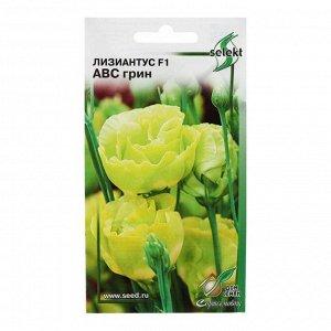Семена цветов Лизиантус F1( Эустома) АВС грин, 5 шт,