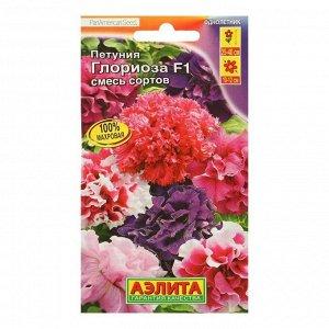 Семена Петуния Глориоза F1 крупноцветковая махровая, смесь окрасок 10 шт.