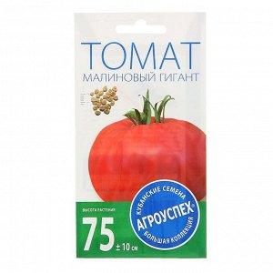 "Семена Томат ""Малиновый гигант"", низкорослый, 0,1 гр"