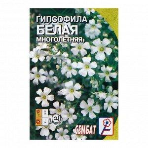 Семена цветов Гипсофила белая многолетняя 0,2 г