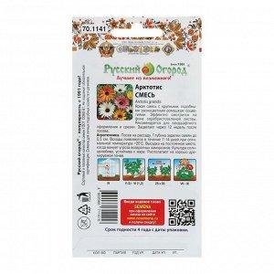Семена цветов Арктотис, серия Русский огород, смесь, О, 0,1 г