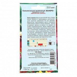 """Семена цветов Сальпиглоссис """"Болеро"""", 0,05 г"""