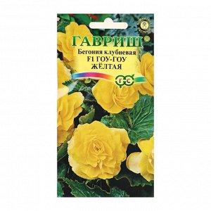 """Семена комнатных цветов Бегония """"Гоу-гоу"""" желтая F1 пробирка, гранулы, Мн, 4 шт."""