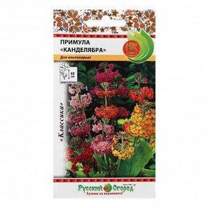 """Семена цветов Примула """"Канделябра"""", смесь, 5 шт"""