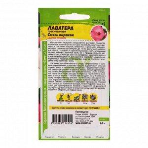 Семена цветов Лаватера, смесь окрасок, 0,2 г
