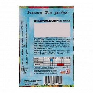 Семена цветов Хризантема Килеватая смесь 0,2 г