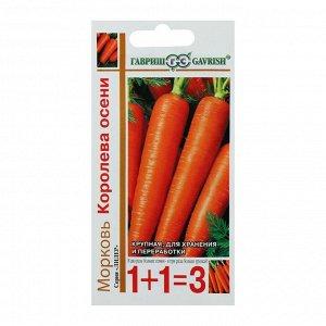 "Семена Морковь 1+1 ""Королева Осени"", 4,0 г"