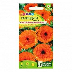 """Семена цветов Календула """"Каблуна"""" насыщенно-оранжевая, О, цп, 0,5 г"""