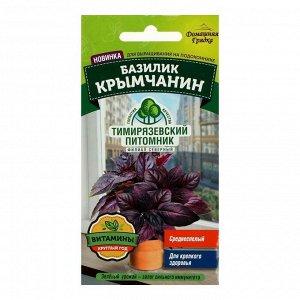 """Семена Базилик """"Крымчанин"""", 0,3 г"""