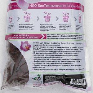 Субстрат для орхидей EffectBio Super 19-28mm, 2 л
