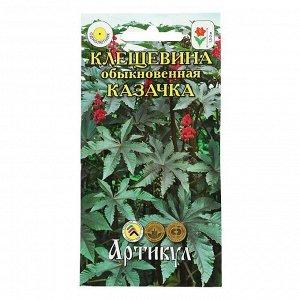 Семена цветов Клещевина «Казачка», О, 5 шт.