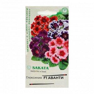 "Семена комнатных цветов Глоксиния ""Аванти"" F1 пробирка, гранулы, Мн, 5 шт."