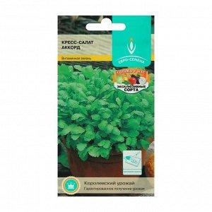 Семена Кресс-салат Аккорд листья нежные, вкус пряный, через 15 дней готов к срезке 1г.