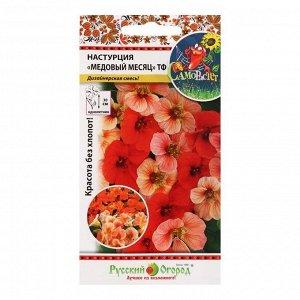"""Семена цветов Настурция """"Медовый месяц"""",  смесь, 15 шт"""