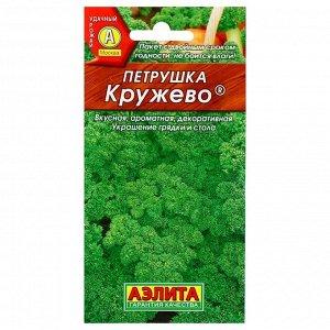 "Семена Петрушка кудрявая ""Кружево"", 2 г"