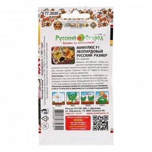 Семена цветов Мимулюс, F1, серия Русский размер, леопардовый, 10 шт