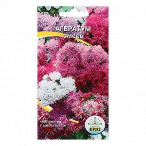 Семена цветов однолетние Агератум смесь 0,1