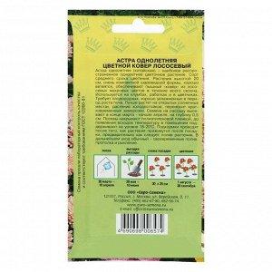 """Семена цветов Астра """"Цветной ковер"""", лососевая, однолетник, , 0,2 г"""