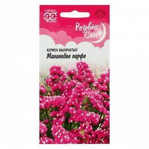 """Семена цветов Лимониум """"Малиновое парфе"""", серия Розовые сны, 0,05 г"""