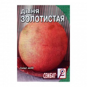 Семена Дыня Золотистая 1 г