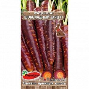 Семена Морковь Шоколадный заяц,  0,1гр