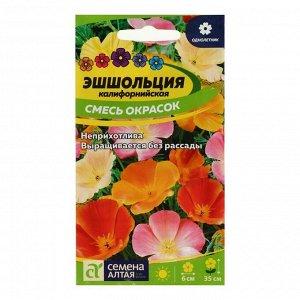 Семена цветов  Эшшольция, смесь окрасок, 0,2 г