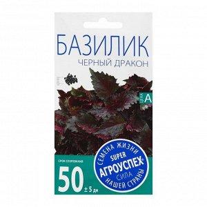 """Семена Базилик """"Черный дракон"""", 0,3 г"""