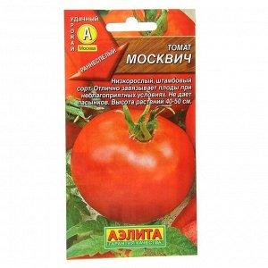 "Семена Томат ""Москвич"", раннеспелый, 20 шт."