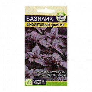 """Семена Базилик """"Фиолетовый Джигит"""", цп, 0,3 г"""