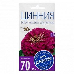 """Семена цветов Цинния """"Ежевичный джем"""", пурпурная, О, 0,3 г"""